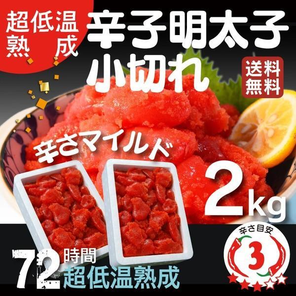 辛子明太子 2kg (1kg×2箱) (有色 小切れ) 徳用 明太子 切子 送料無料 福岡 土産 (特産品 名物商品) 訳あり バラ 海産物 グルメ 海鮮 食品 祝 格安