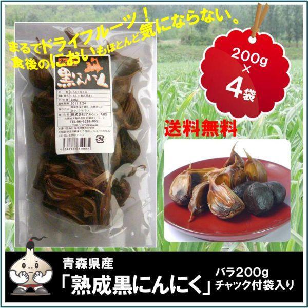 ニンニク 青森県産 熟成 黒にんにく お徳用 バラ200g入り4袋セット