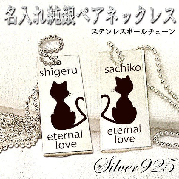 ペアネックレス ブランド オリジナル 刻印 名入れ 純銀 シルバー925 ネコ