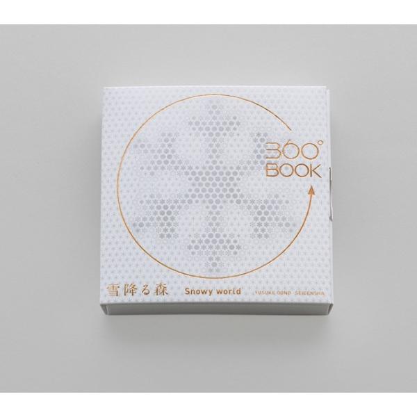 360°BOOK 雪降る森 著者:大野友資 青幻舎 umd-tsutayabooks 02