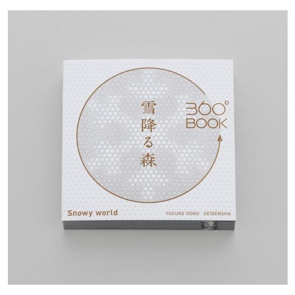 360°BOOK 雪降る森 著者:大野友資 青幻舎 umd-tsutayabooks 03