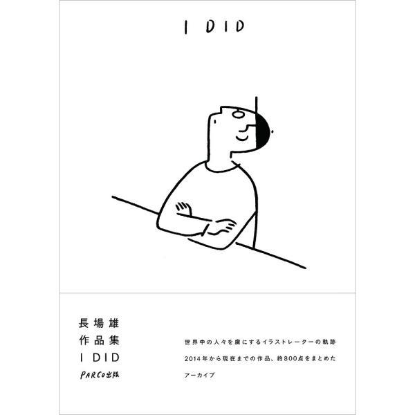 長場雄作品集 I DID|umd-tsutayabooks