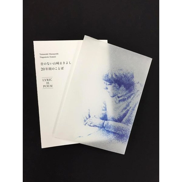 『LYRIC IS POEM 山崎まさよし×永本 冬森 音のない山崎まさよし20年間のことば 』ART BOOK【蔦屋書店限定】 umd-tsutayabooks 02