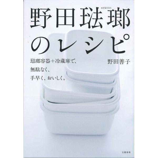 野田琺瑯のレシピ 琺瑯容器+冷蔵庫で、無駄なく、手早く、おいしく。|umd-tsutayabooks