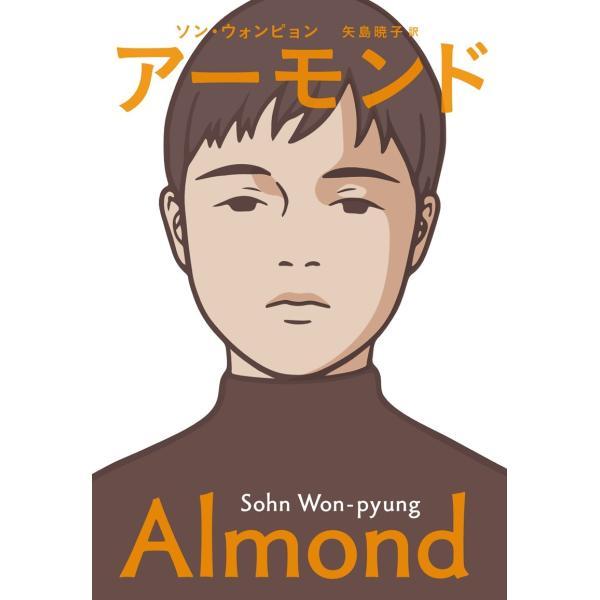 【好きです韓国文学フェア】アーモンド ソン・ウォンピョン著