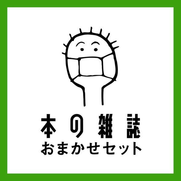 【第7弾】本の雑誌 おまかせセット <申込受付期間:〜6月10日(月)>|umd-tsutayabooks