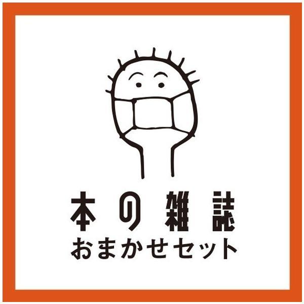 【特別版】本の雑誌 おまかせセット <申込受付期間:〜12月10日(火)>|umd-tsutayabooks