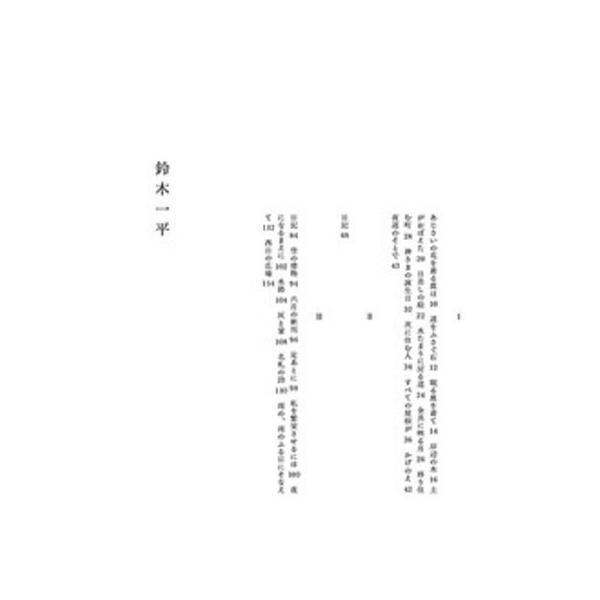 灰と家  著:鈴木一平 いぬのせなか座叢書 1 umd-tsutayabooks
