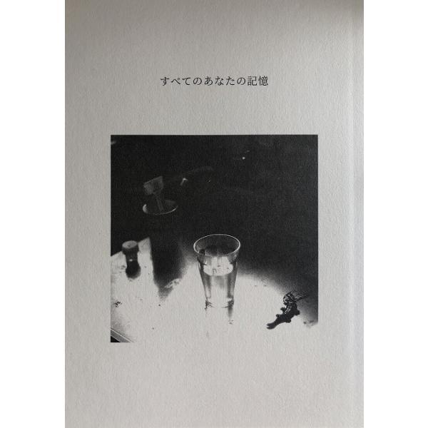 【しおり付き】「すべてのあなたの記憶」著者:トナカイ|umd-tsutayabooks