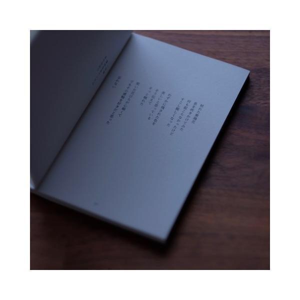 【しおり付き】「すべてのあなたの記憶」著者:トナカイ|umd-tsutayabooks|02