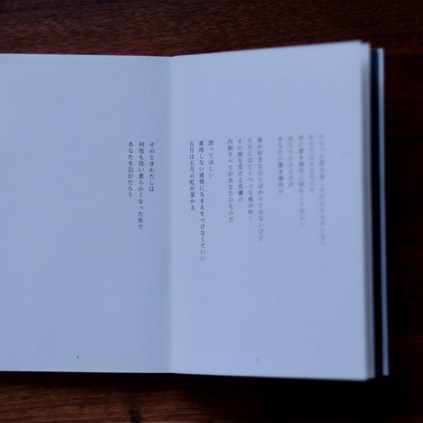 【しおり付き】「すべてのあなたの記憶」著者:トナカイ|umd-tsutayabooks|03