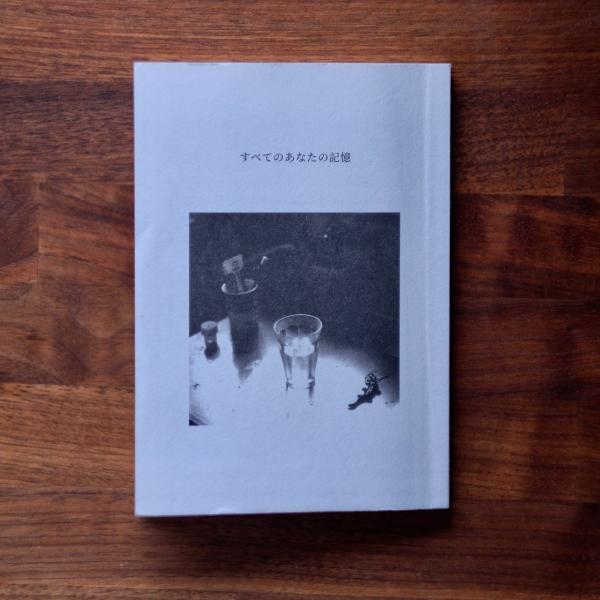 【しおり付き】「すべてのあなたの記憶」著者:トナカイ|umd-tsutayabooks|04