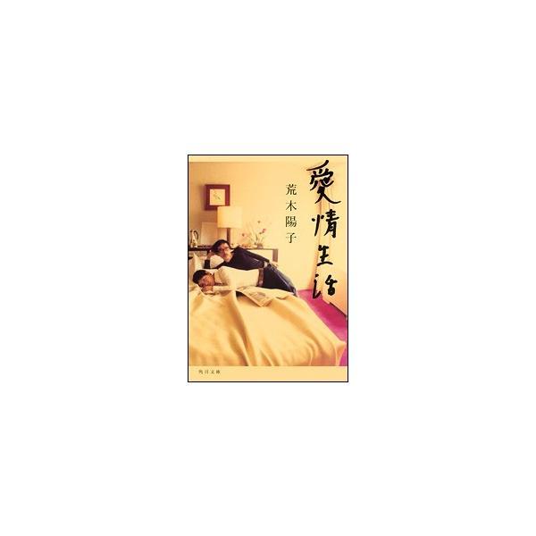 愛情生活 umd-tsutayabooks