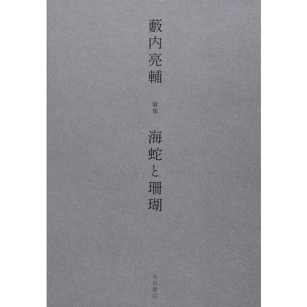 歌集 海蛇と珊瑚 著:藪内亮輔 角川書店|umd-tsutayabooks