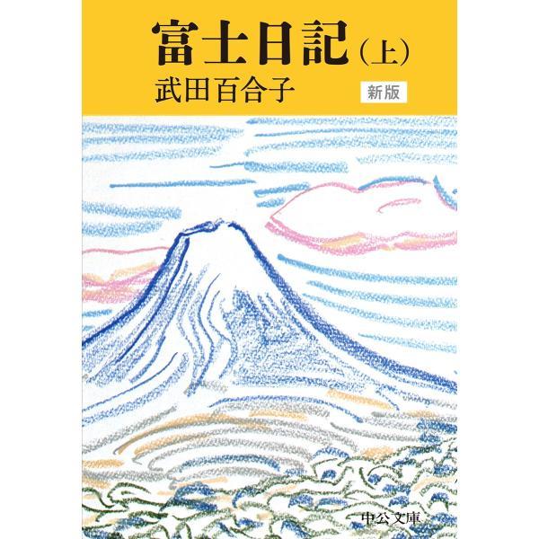富士日記(上)新版|umd-tsutayabooks