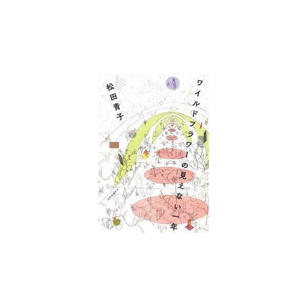 ワイルドフラワーの見えない一年|umd-tsutayabooks