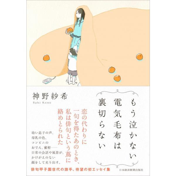もう泣かない電気毛布は裏切らない 著者:神野紗希 日本経済新聞出版社 umd-tsutayabooks