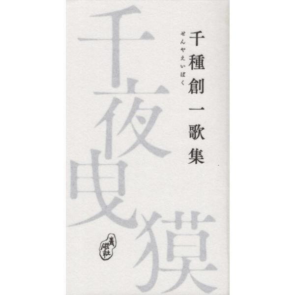 【はじめての詩歌フェア Vol.2】千夜曳獏|umd-tsutayabooks