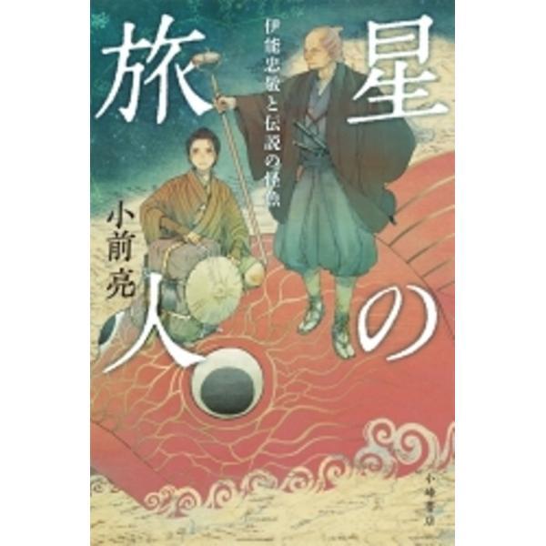 2019課題図書 星の旅人 小前 亮 小峰書店|umd-tsutayabooks