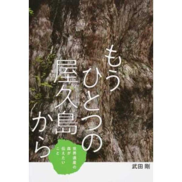 2019課題図書 もうひとつの屋久島から 武田剛 フレーベル館   umd-tsutayabooks