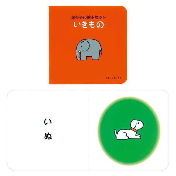 赤ちゃん絵本セット 作・絵:とだこうしろう 戸田デザイン研究室|umd-tsutayabooks|02