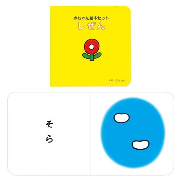 赤ちゃん絵本セット 作・絵:とだこうしろう 戸田デザイン研究室|umd-tsutayabooks|03