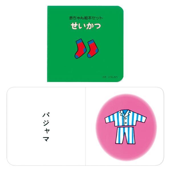 赤ちゃん絵本セット 作・絵:とだこうしろう 戸田デザイン研究室|umd-tsutayabooks|04