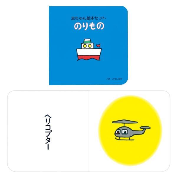赤ちゃん絵本セット 作・絵:とだこうしろう 戸田デザイン研究室|umd-tsutayabooks|05