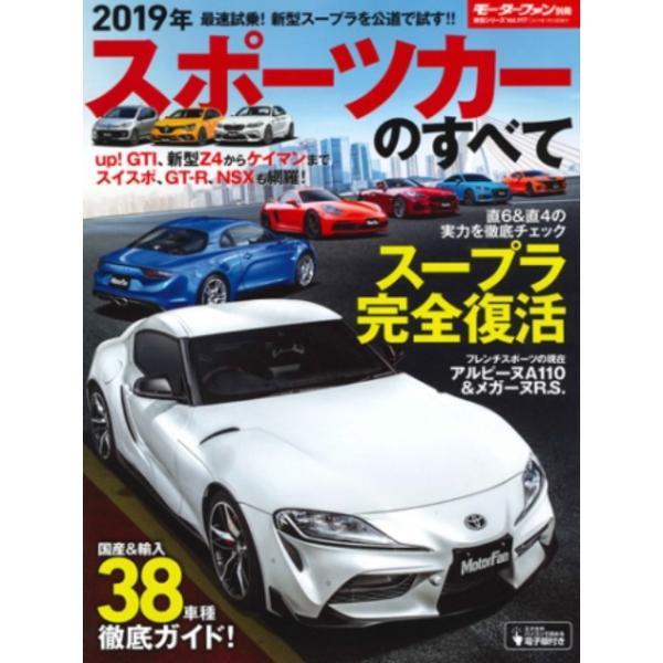 モーターファン別冊 統括シリーズ vol.117 2019年 スポーツカーのすべて umd-tsutayabooks