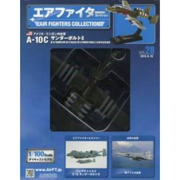エアファイターコレクション 28号 A−10C サンダーボルトII アシェット・コレクションズ・ジャパン umd-tsutayabooks