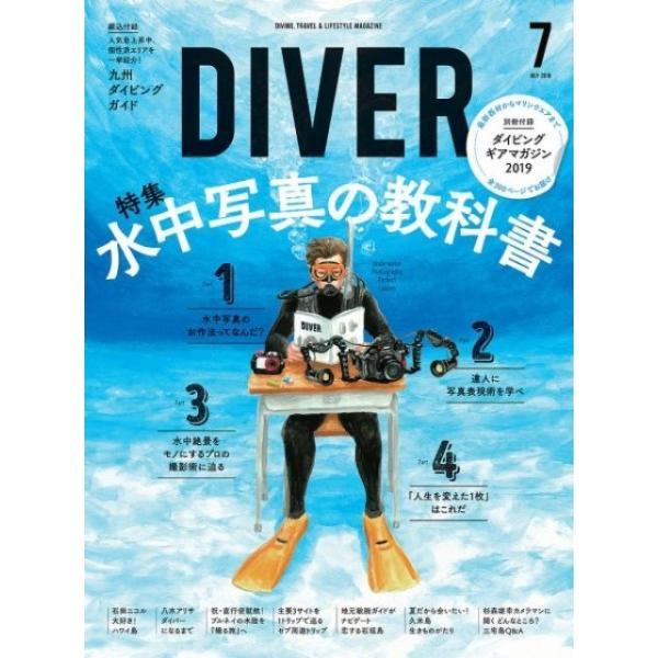 DIVER(ダイバー) No.456 2019 7月号 ダイバー株式会社|umd-tsutayabooks