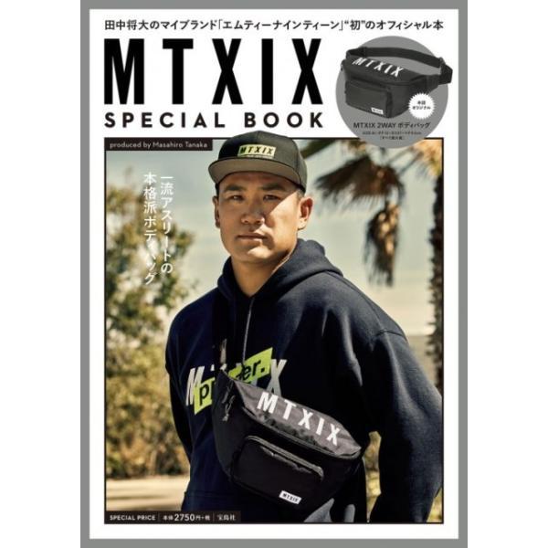 MTXIX SPECIAL BOOK produced by Masahiro Tanaka 宝島社 umd-tsutayabooks
