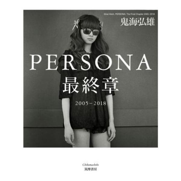 鬼海弘雄写真集『PERSONA最終章 2005-2018』 ※特製ポストカード付 umd-tsutayabooks