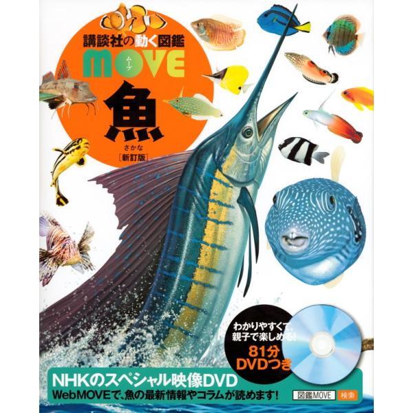 魚<新訂版> 講談社の動く図鑑MOVE 講談社|umd-tsutayabooks