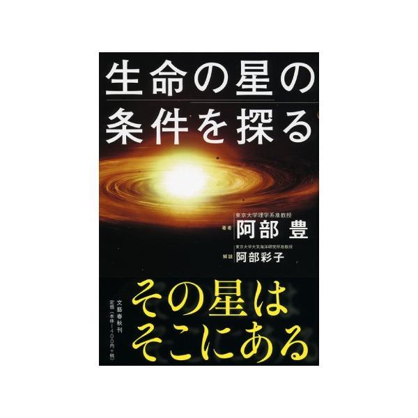生命の星の条件を探る 阿部 豊 (著) 文藝春秋|umd-tsutayabooks