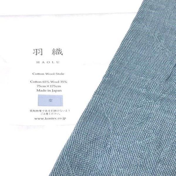 今治産ストール 羽織-HAOLU- 空|umd-tsutayabooks|02