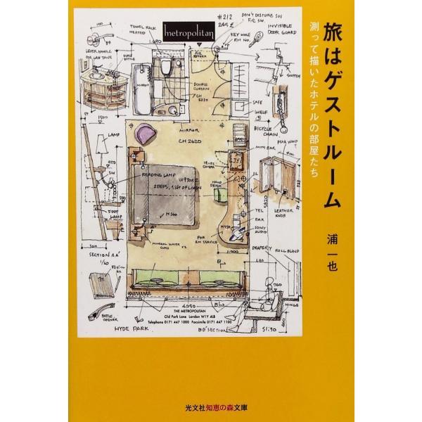 旅はゲストルーム  測って描いたホテルの部屋たち(知恵の森文庫) umd-tsutayabooks
