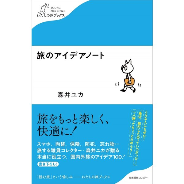 旅のアイデアノート(わたしの旅ブックス)|umd-tsutayabooks