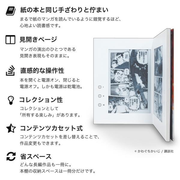 全巻一冊デバイス本体  ※本体のみ。作品が収録されたコンテンツカセットを別途ご購入ください。 umd-tsutayabooks 03