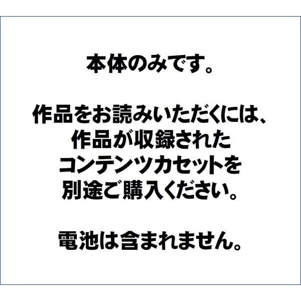 全巻一冊デバイス本体  ※本体のみ。作品が収録されたコンテンツカセットを別途ご購入ください。 umd-tsutayabooks 04
