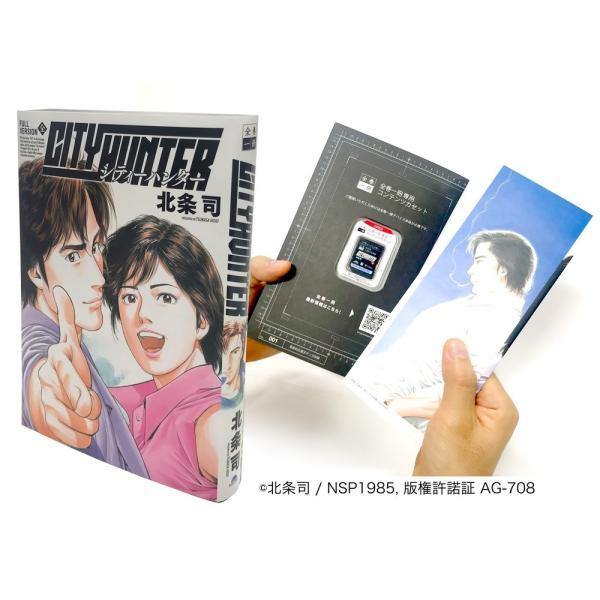 全巻一冊 「シティーハンター」 出版社: ノース・スターズ・ピクチャーズ 著者: 北条司  ※デバイス本体は別売りです|umd-tsutayabooks