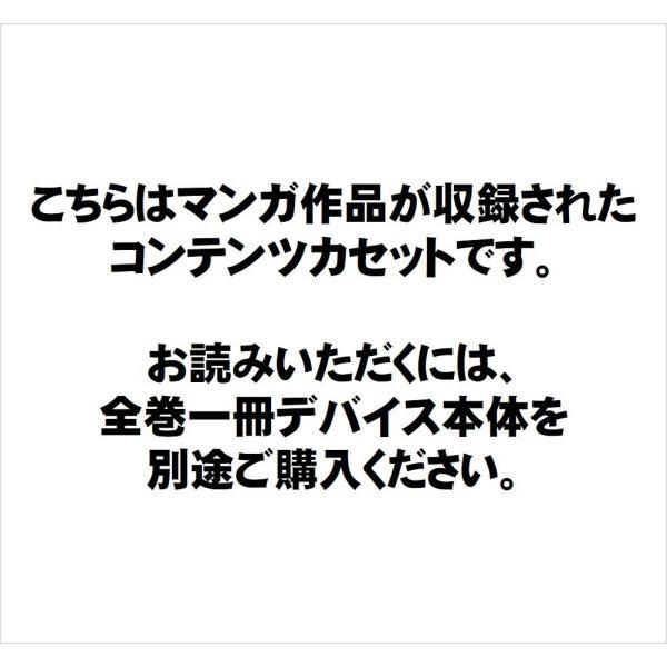 全巻一冊 「シティーハンター」 出版社: ノース・スターズ・ピクチャーズ 著者: 北条司  ※デバイス本体は別売りです|umd-tsutayabooks|05
