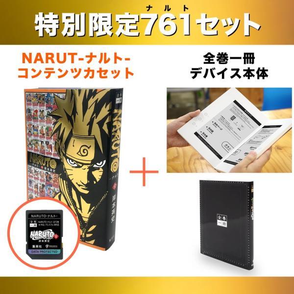 数量限定セット「NARUTO -ナルト-」+全巻一冊デバイス本体 同梱パッケージ umd-tsutayabooks