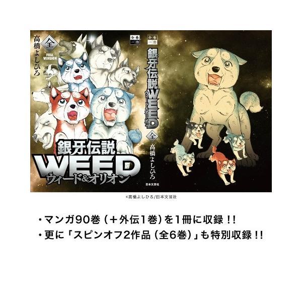 全巻一冊 「銀牙伝説WEED ウィード&オリオン」 出版社: 日本文芸社 著者: 高橋よしひろ ※デバイス本体は別売りです|umd-tsutayabooks