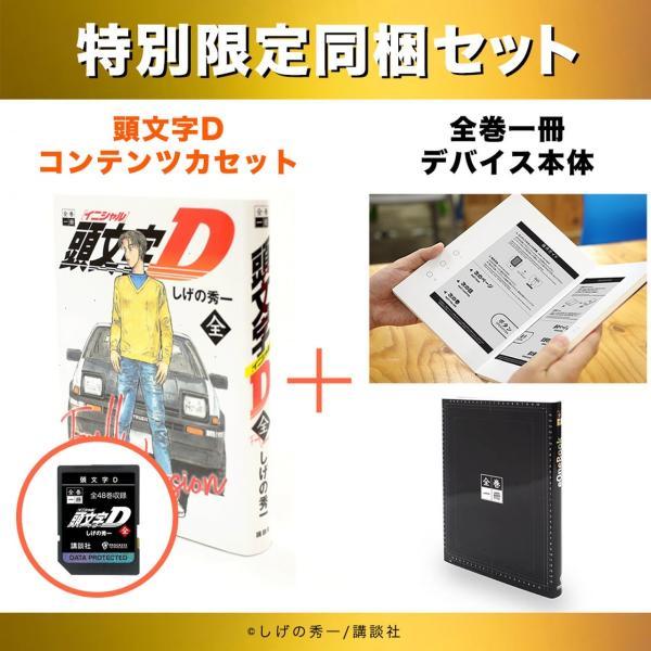 全巻一冊 「頭文字D」+全巻一冊デバイス本体 同梱パッケージ 出版社: 講談社 著者: しげの秀一|umd-tsutayabooks