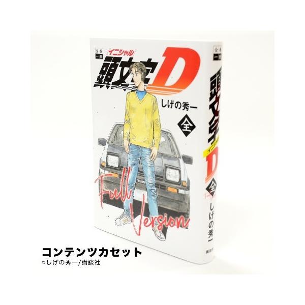 全巻一冊 「頭文字D」+全巻一冊デバイス本体 同梱パッケージ 出版社: 講談社 著者: しげの秀一|umd-tsutayabooks|04