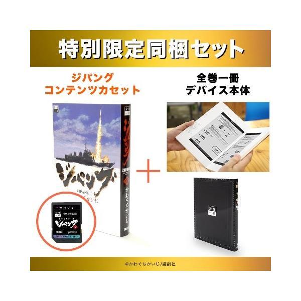全巻一冊 「ジパング」+全巻一冊デバイス本体 同梱パッケージ 出版社: 講談社 著者: かわぐちかいじ|umd-tsutayabooks
