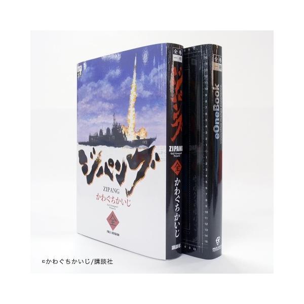 全巻一冊 「ジパング」+全巻一冊デバイス本体 同梱パッケージ 出版社: 講談社 著者: かわぐちかいじ|umd-tsutayabooks|02