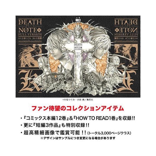 全巻一冊 「DEATH NOTE」原作:大場つぐみ 漫画:小畑 健 ※デバイス本体は別売りです|umd-tsutayabooks