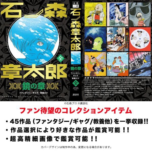 全巻一冊 石ノ森章太郎 「鏡(かがみ)」の章 umd-tsutayabooks